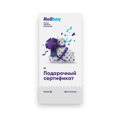 Купить  Подарочный сертификат в магазине RollBay.ru